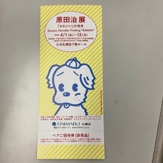 原田治展 ペア招待券 札幌(その他)
