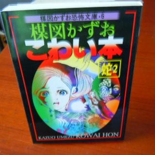 楳図かずお 恐怖文庫⑥ こわい本 「蛇2」 朝日ソノラマ(青年漫画)