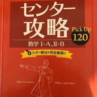 トウキョウショセキ(東京書籍)のセンタ-攻略PickUp120 改訂版(語学/参考書)