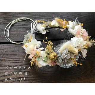 花かんむり ベビー&キッズ用(ヘッドドレス/ドレス)