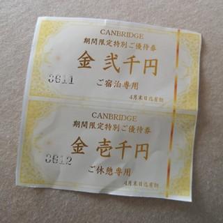 幕張本郷 幕張インター ホテル 割引券(宿泊券)