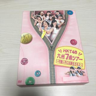 エイチケーティーフォーティーエイト(HKT48)のHKT48 九州7県ツアー 〜可愛い子には旅をさせよ〜 DVD(アイドルグッズ)