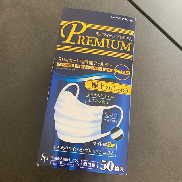 お 米 マスク 、 使い捨て個装 未使用の通販
