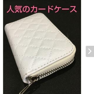 新品・未使用  カードケース  キルティングホワイト   在庫残り僅か!!(名刺入れ/定期入れ)