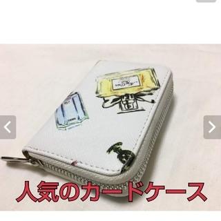 新品・未使用  カードケース  香水ホワイト  在庫残り僅か!!(名刺入れ/定期入れ)