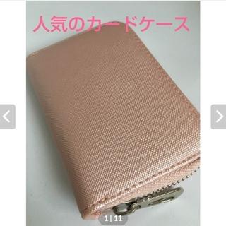新品・未使用  カードケース  シャンパンピンク  在庫残り僅か!!(名刺入れ/定期入れ)