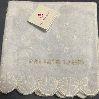 プライベートレーベル(PRIVATE LABEL)のPrivate Label プライベートレーベル タオル ハンカチ 新品未使用(ハンカチ)