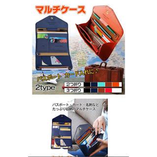 マルチケース パスポートケース カードケース ネイビー(旅行用品)