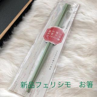 フェリシモ(FELISSIMO)の新品❤️未使用 フェリシモ お箸(カトラリー/箸)