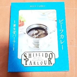 シセイドウ(SHISEIDO (資生堂))の東京資生堂パーラー銀座ビーフカレー(レトルト食品)
