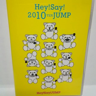 Hey! Say! JUMP - [セル品・ジャニーズDVD]「Hey! Say! 2010 TEN JUMP」