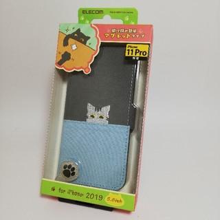 iPhone 11Pro 5.8inch 手帳型ケース ダークグレー×ブルー(iPhoneケース)