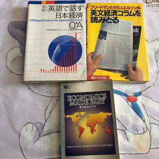 オウブンシャ(旺文社)の英文経済 (ビジネス/経済)