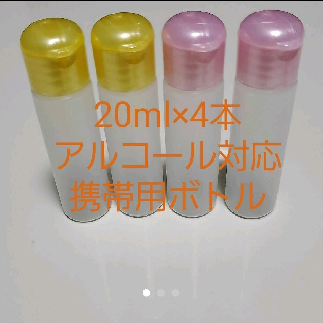アルコール対応 携帯ボトル 4本セットの通販