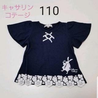 キャサリンコテージ(Catherine Cottage)のキャサリンコテージ☆フレア袖半袖Tシャツ(Tシャツ/カットソー)