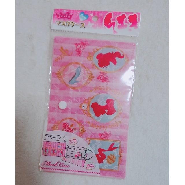 マスク プリーツの向き厚生労働省 - Disney - ♡ディズニープリンセス マスクケース♡の通販