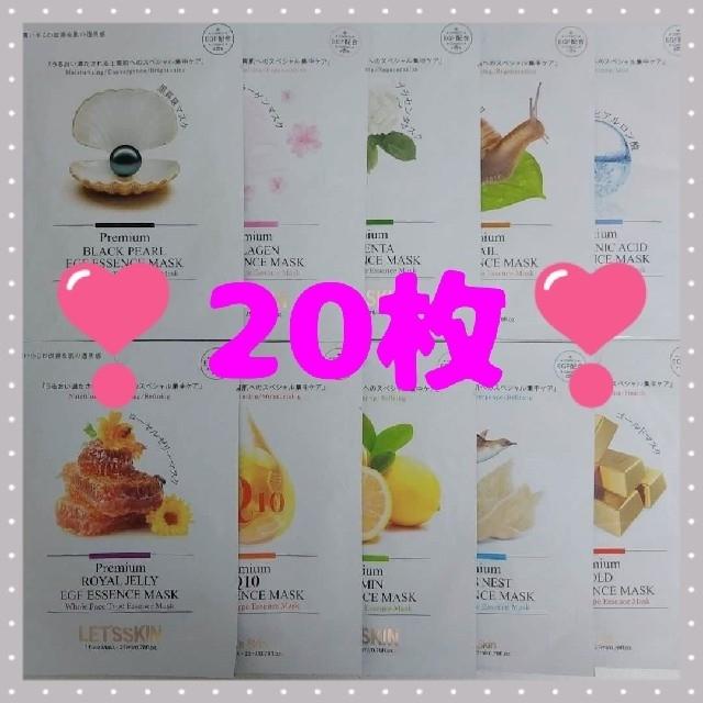 リフティング マスク 韓国 、 Premium EGF ESSENCE MASK(フェイスマスク・パック)の通販