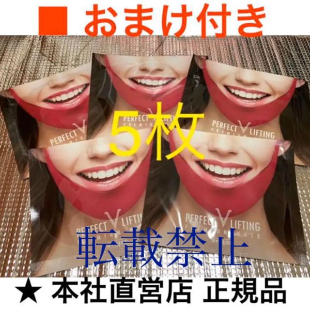 フェイスマスク スノボ / SK-II - Avajar エイバジャル パーフェクト V リフティングマスク フェイスマスクの通販