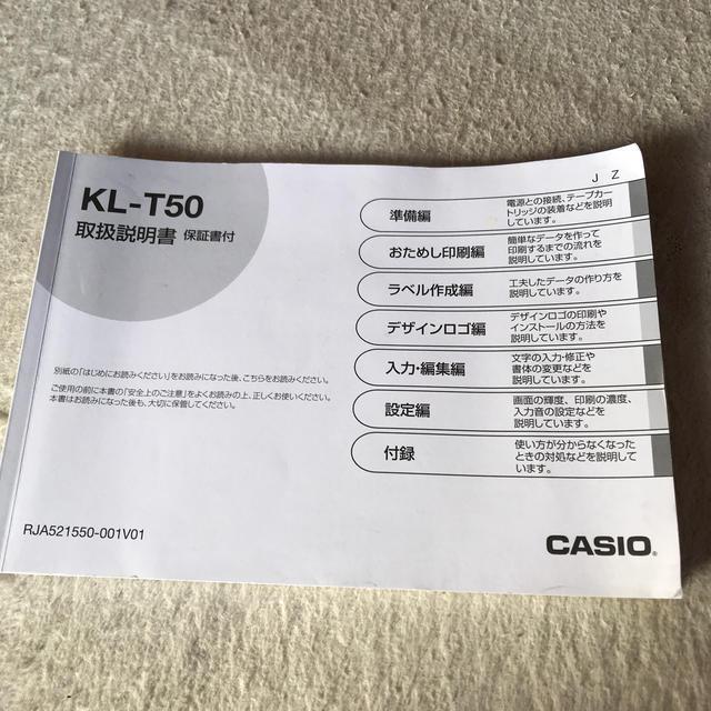 CASIO(カシオ)のラベルライター インテリア/住まい/日用品のオフィス用品(オフィス用品一般)の商品写真