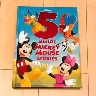 ディズニー(Disney)の英語本 5分のお話 ミッキマウス・ストーリーズ(絵本/児童書)