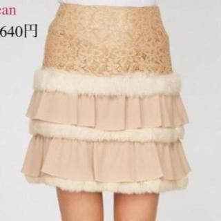 新品 ◆高級 35,640円 価格タグ付 clean2 ファー レース スカート(ひざ丈スカート)