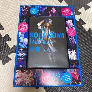 タカラジマシャ(宝島社)の倖田來未 LIVE DVD SINGLES BEST 青盤(ミュージック)