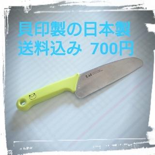 カイジルシ(貝印)の日本製 貝印 リトルシェフクラブ 子供用 包丁(調理道具/製菓道具)