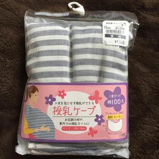 西松屋 - 授乳ケープ