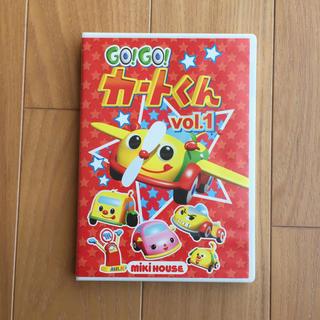 ミキハウス(mikihouse)の定価の70%OFF GO!GO!カートくん vol.1 DVD ミキハウス (キッズ/ファミリー)