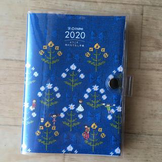 フェリシモ(FELISSIMO)の2020年版 ようこそ、和のもてなし手帳(手帳)