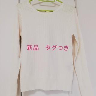 ルクールブラン(le.coeur blanc)のルクールブランのニットセーター(ニット/セーター)