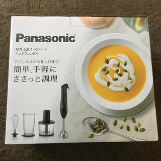 パナソニック(Panasonic)の〔新品・未使用〕Panasonic ハンドブレンダー(フードプロセッサー)