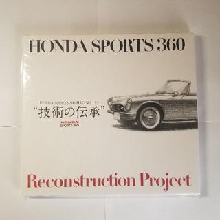 """ホンダ(ホンダ)のHONDA SPORTS 360 復刻プロジェクト """"技術の伝承"""" S360 S(その他)"""