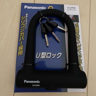パナソニック(Panasonic)のPanasonic  U字ロック(その他)