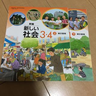 トウキョウショセキ(東京書籍)の新しい社会3.4年上下(2冊)(語学/参考書)