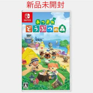 ニンテンドースイッチ(Nintendo Switch)のNintendo Switch あつまれ どうぶつの森(家庭用ゲームソフト)