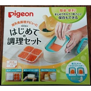 Pigeon - ☆未使用☆ピジョン はじめての調理セット♪離乳食作り