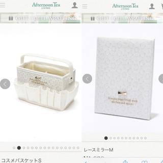 AfternoonTea - 新品★アフタヌーンティー★コスメボックス&ミラー白レース
