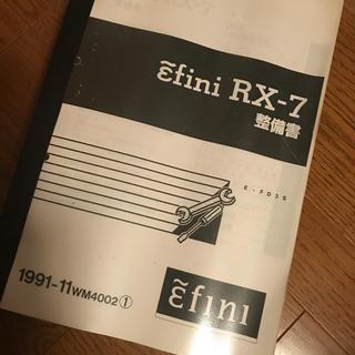 マツダ - アンフィニ RX-7 サービスマニュアル