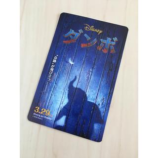 ディズニー(Disney)の《使用済み》ダンボ 映画 ムビチケ ムビチケカード 半券 ティムバートン(その他)