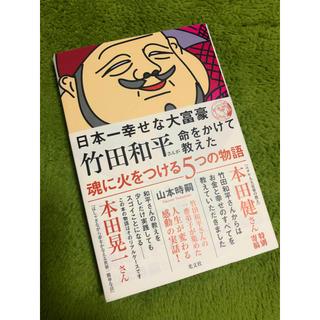 コウブンシャ(光文社)の日本一幸せな大富豪 竹田和平さんが命をかけて教えた 魂に火をつける5つの物語(ビジネス/経済)