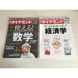 ダイヤモンド社 - 週刊 ダイヤモンド 2冊セット