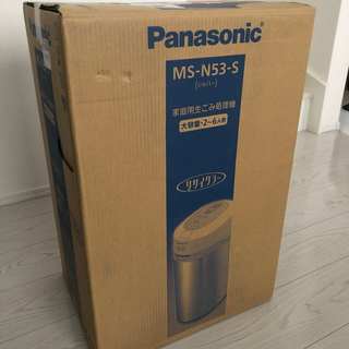 パナソニック(Panasonic)のPanasonic 家庭用生ごみ処理機(生ごみ処理機)