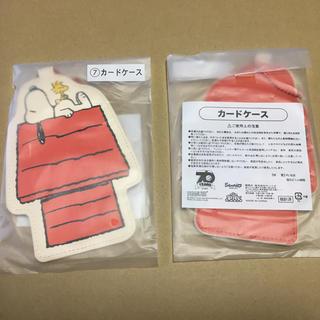 サンリオ(サンリオ)のスヌーピー一番くじ カードケース2個セット(キャラクターグッズ)