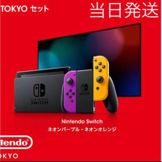 ニンテンドースイッチ(Nintendo Switch)の任天堂トーキョー 限定カラー スイッチ switch ニンテンドー東京 ネオン(家庭用ゲーム機本体)