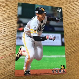 フクオカソフトバンクホークス(福岡ソフトバンクホークス)の今宮健太 ソフトバンクホークス カルビープロ野球チップス2018(スポーツ選手)