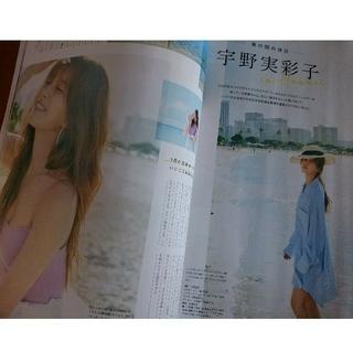 AAA -  CanCam (キャンキャン) 2020年 05月号 宇野実彩子