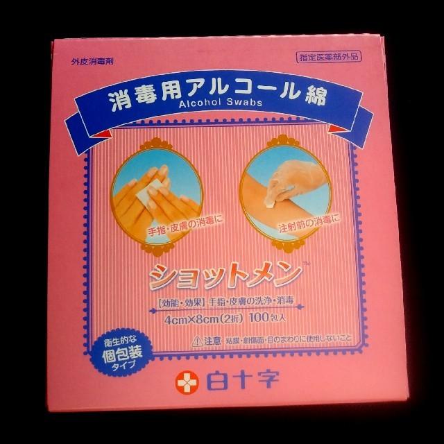 ガーゼマスク作り方立体あさイチ 、 消毒用アルコール綿 白十字 ショットメン 個包装 100包の通販