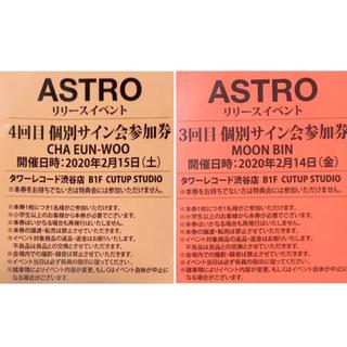 ASTRO リリイベ(その他)