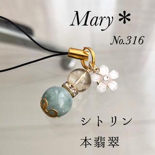 No.316 天然石のお守り 本翡翠 シトリン(ストラップ/イヤホンジャック)